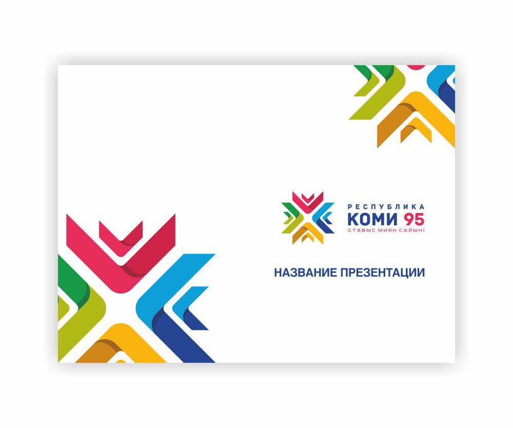 официальный логотип празднования 95 летия Республики Коми